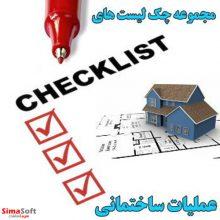 مجموعه چک لیست های عملیات ساختمانی
