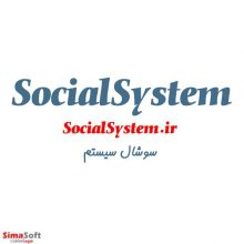 دامنه و سایت سوشال سیستم SocialSystem.ir