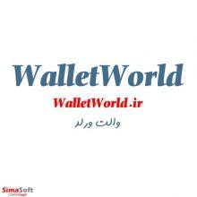دامنه و سایت والت ورلد WalletWorld.ir