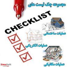 مجموعه چک لیست های عملیات ساختمانی ، مکانیکی ، الکتریکی