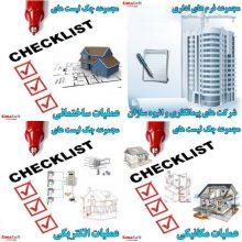 مجموعه فرم های اداری شرکت های پیمانکاری و انبوه سازان – چک لیست های ساختمانی ، مکانیکی ، الکتریکی