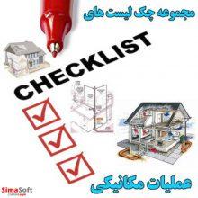 مجموعه چک لیست های عملیات مکانیکی