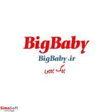 دامنه بیگ بیبی BigBaby.ir