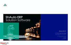 معرفی جدیدترین نرم افزار تولید ایران ERP