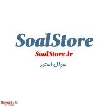 دامنه و سایت سوال استور SoalStore.ir