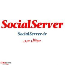 دامنه سوشال سرور SocialServer.ir