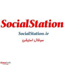 دامنه سوشال استیشن SocialStation.ir