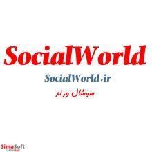 دامنه سوشال ورلد SocialWorld.ir