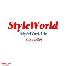 دامنه استایل ورلد StyleWorld.ir