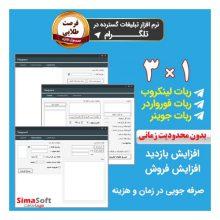 نرم افزار تبلیغات گسترده در تلگرام